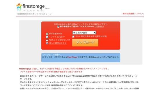 容量無制限の無料オンラインストレージ firestorage