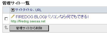 Yahoo!検索サイトエクスプローラー