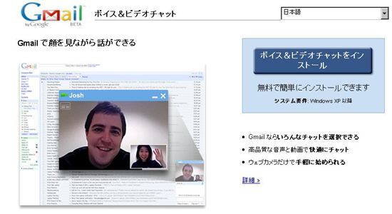 「Gmail」にボイス&ビデオチャット機能が追加された!