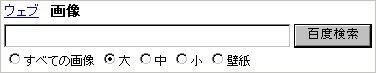 「百度」日本語版サービス