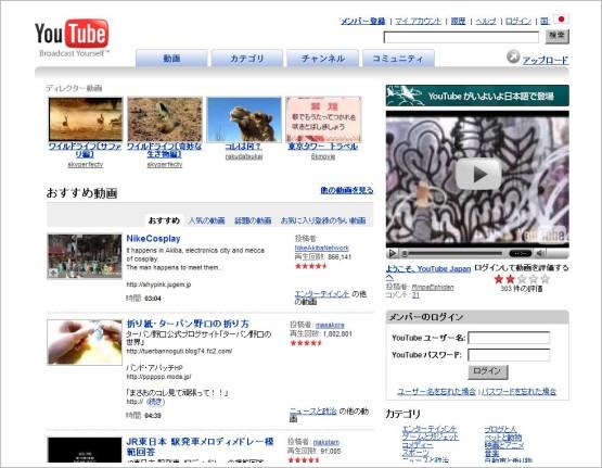 YouTube日本語版