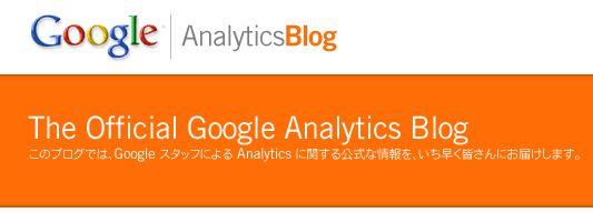 日本版Google Analyticsブログ