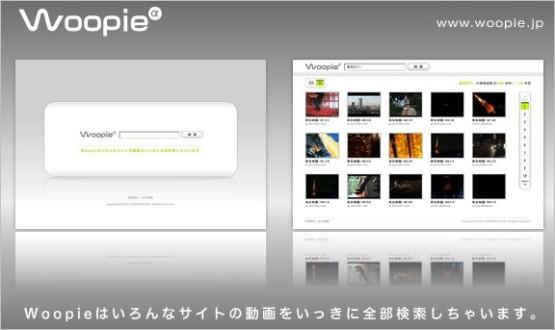 動画検索サービス「Woopie(ウーピー)」