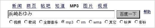 百度MP3