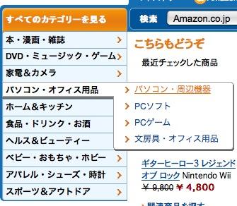 Amazonで90%オフのお買い得商品だけ検索する方法