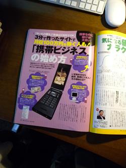 携帯SEO最強ツール『こびっと』が月刊ビッグトゥモロウ4月号に掲載!