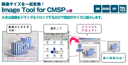 Image Tool for CMSP