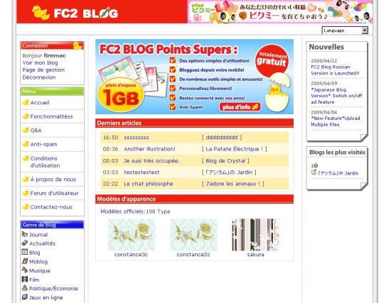 FC2ブログ フランス語版